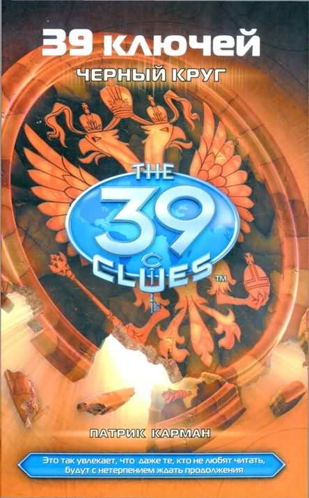 TITLE The 39 Clues Book 5 The Black Circle AUTHOR Patrick Carman.
